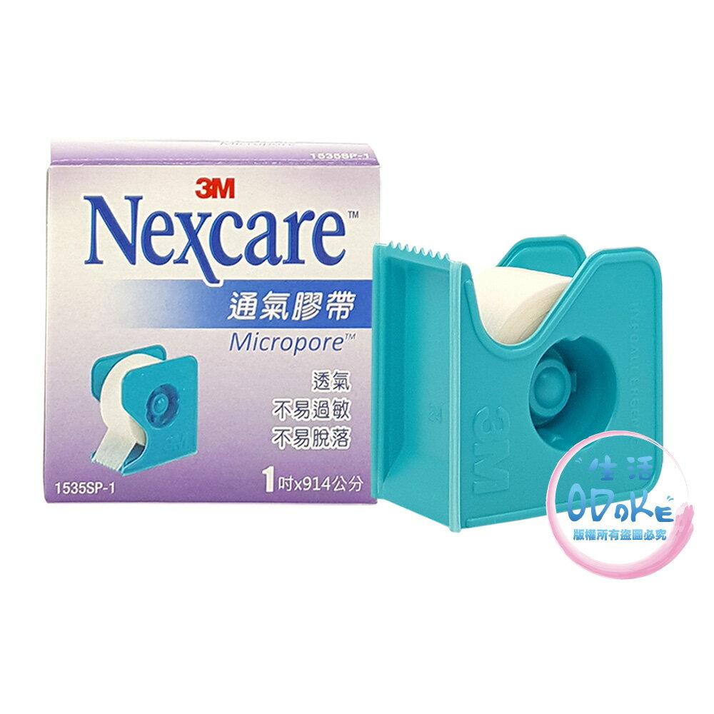 3M Nexcare 通氣膠帶 半吋/1吋 白色 有台 (1捲入) 透氣膠帶【生活ODOKE】