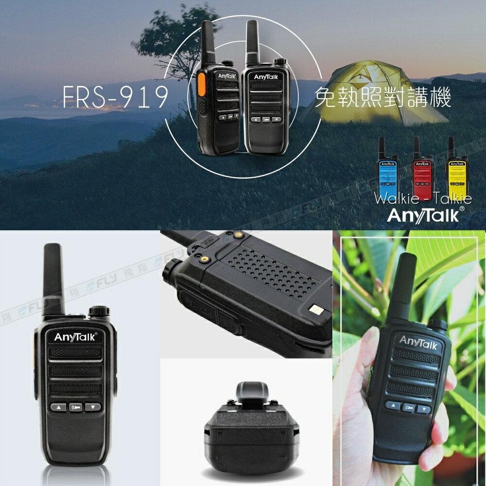 《飛翔3C》AnyTalk FRS-919 免執照無線電手持對講機 一組兩入〔公司貨〕小體積 超輕巧 長待機 一對