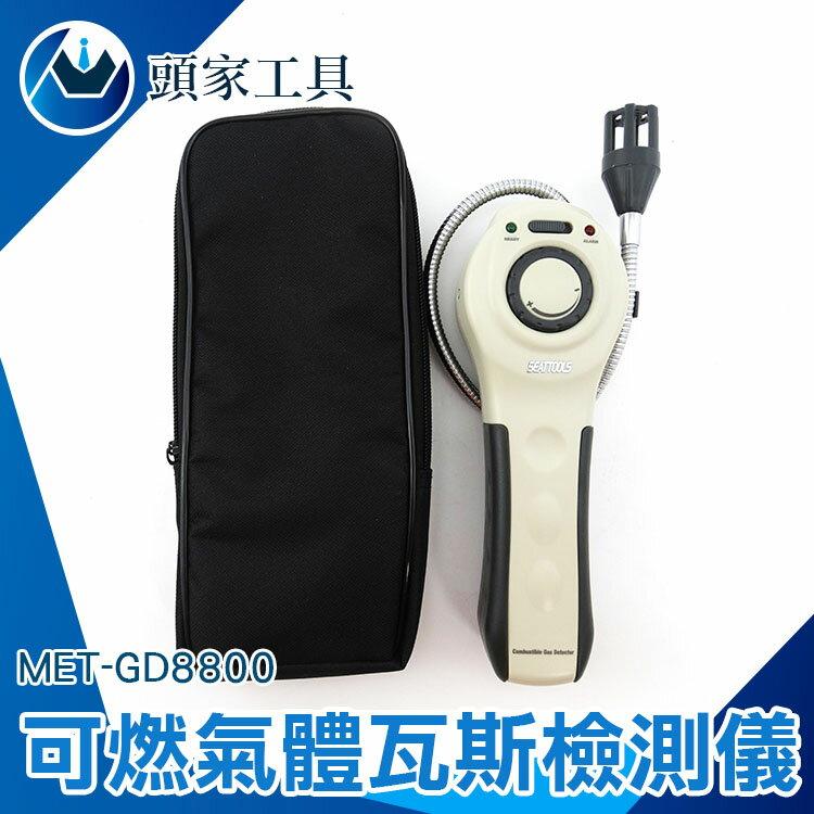 可燃氣體偵測器瓦斯 汽油 甲烷 丙烷 丁烷 氨氣 沼氣 工業溶劑 MET-GD8800