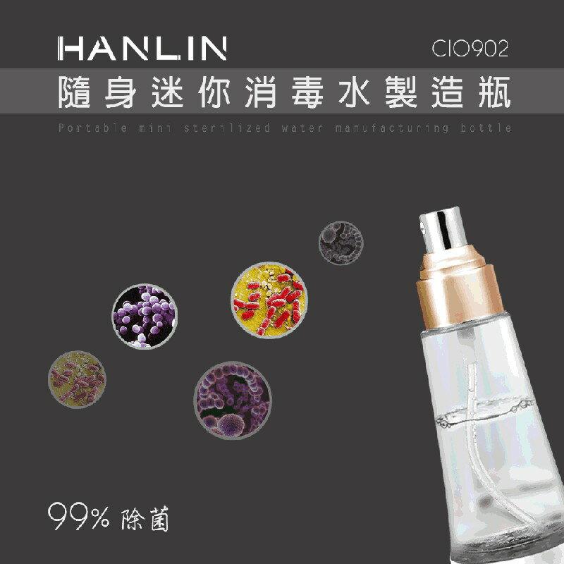 HANLIN-ClO902 隨身迷你消毒水製造瓶 電解 次氯酸鈉製造機 消毒液 防疫 次氯酸納水 除菌水 6