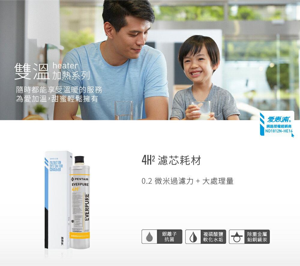 愛惠浦 雙溫加熱系統專用濾芯_4H2