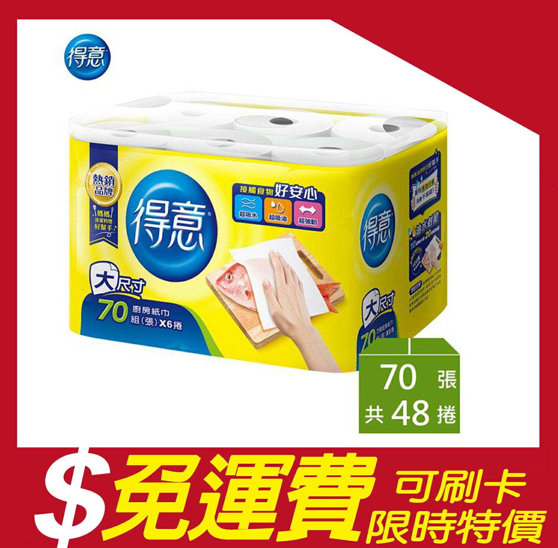 [免運費]得意 廚房紙巾70組*6捲*8袋 衛生紙 紙巾 捲筒紙
