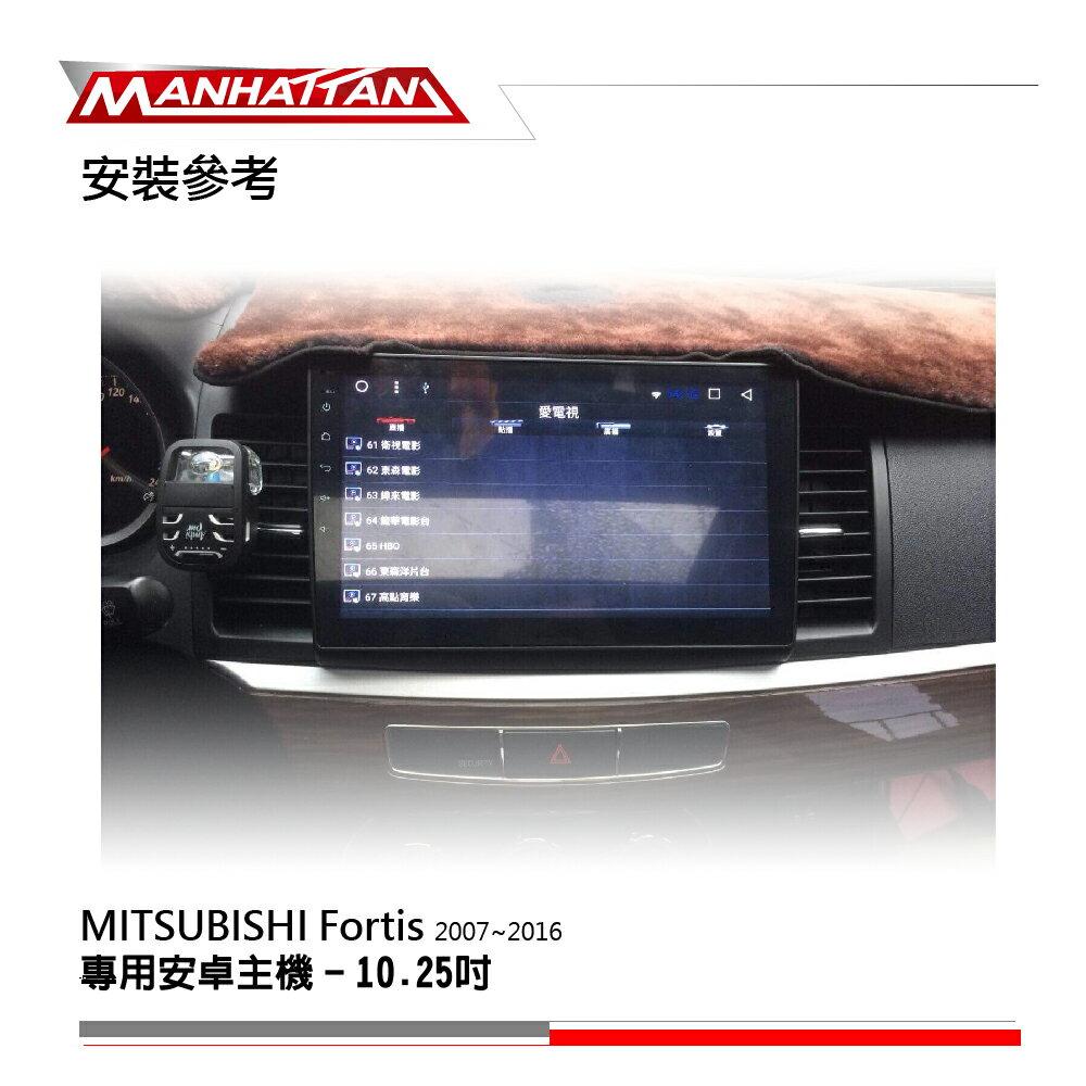 《免費到府安裝》MITSUBISHI FORTIS 07-16 專用導航 安卓主機