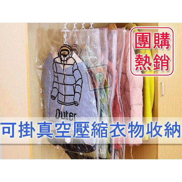 ORG~SG0225~2入價~M  L號!可掛 真空衣物壓縮袋 掛衣式真空壓縮袋 衣物 防