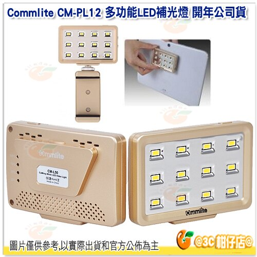 Commlite CM-PL12 G 多功能LED補光燈 金 開年公司貨 手機 平板 相機 攝影燈 CMPL12