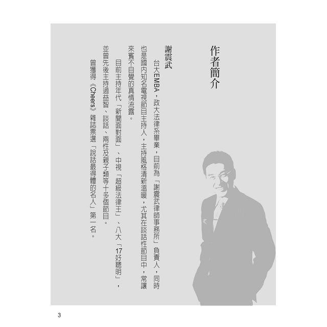 說出好人緣:謝震武的獨門說話術(暢銷慶功版) 2
