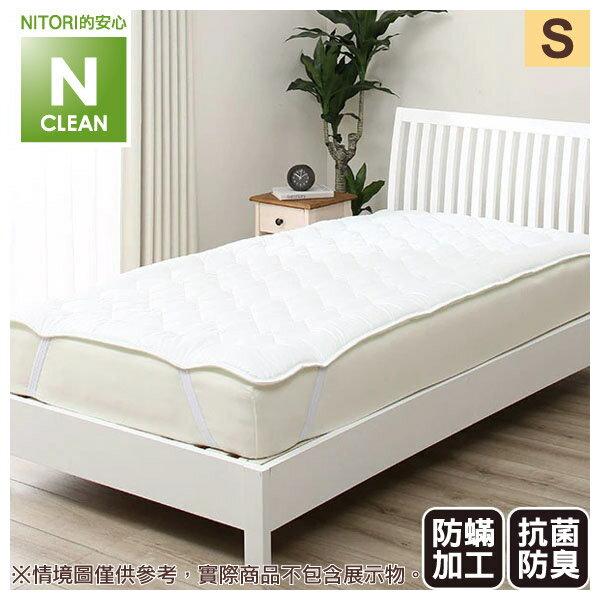 舒眠墊 抗菌防蟎 N-CLEAN 單人 NITORI宜得利家居 0