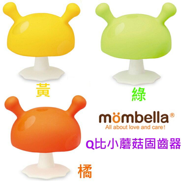 英國 mombella 媽貝樂 Q比小蘑菇固齒器【寶貝樂園】