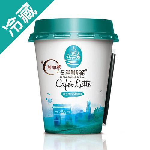 統一左岸咖啡館無加糖拿鐵咖啡240ML【愛買冷藏】