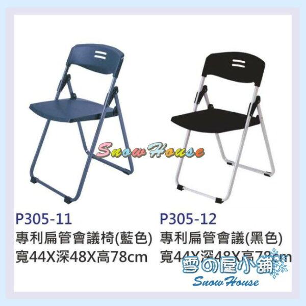 ╭☆雪之屋居家生活館☆╯P305-1112專利扁管會議椅休閒椅折合椅
