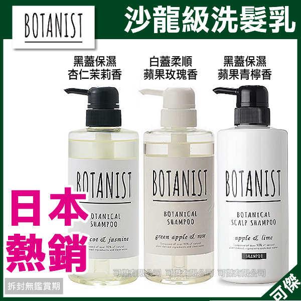 可傑 BOTANIST 沙龍級 90%天然植物成份 洗髮精 洗髮乳 黑蓋/白蓋 兩款可選 490ml 日本樂天熱銷第一!
