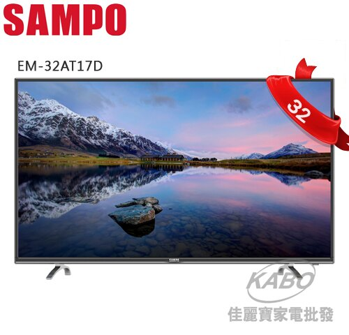 【佳麗寶】[含視訊盒-含運不裝]-(SAMPO聲寶)-超質美LED-32型-EM-32AT17D