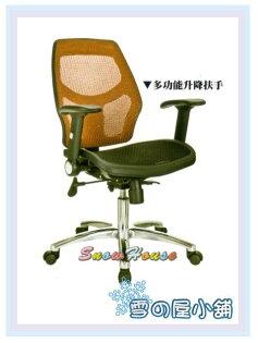 ╭☆雪之屋居家生活館☆╯AA228-05670B全網椅(桔黑)(鋁腳)電腦椅辦公椅會客椅櫃檯椅休閒椅