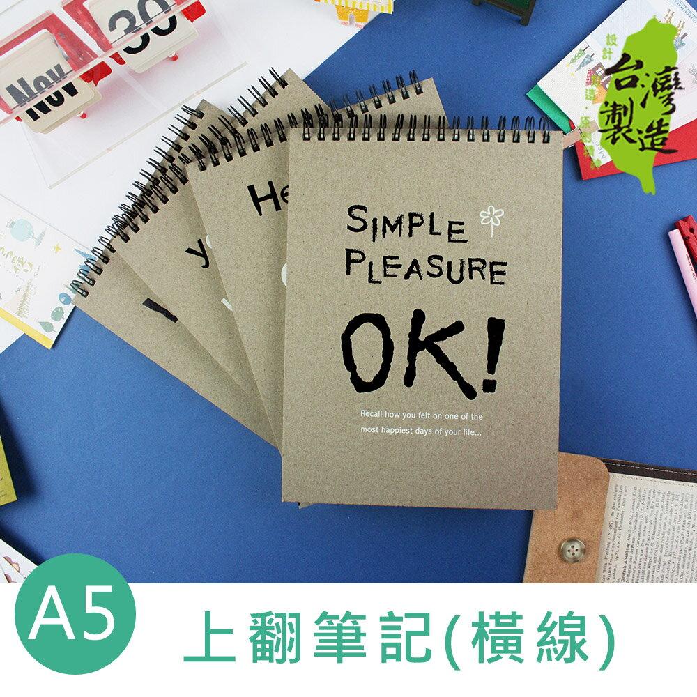 珠友 OR-10001-25 A5/25K再生紙上翻筆記/記事本/70張(橫線)