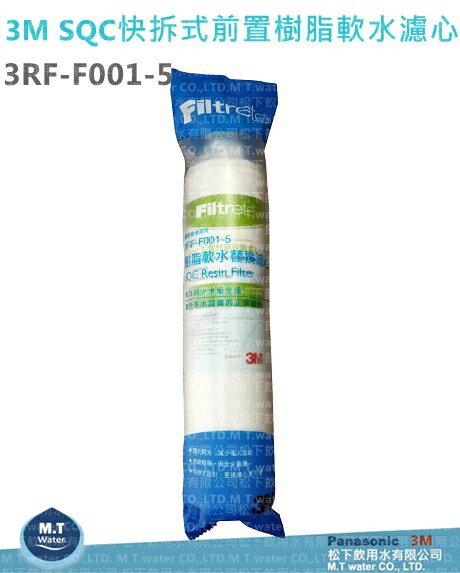 3M SQC快拆式前置樹脂軟水濾心,3RF-F001-5洽詢專線:(05)2911373
