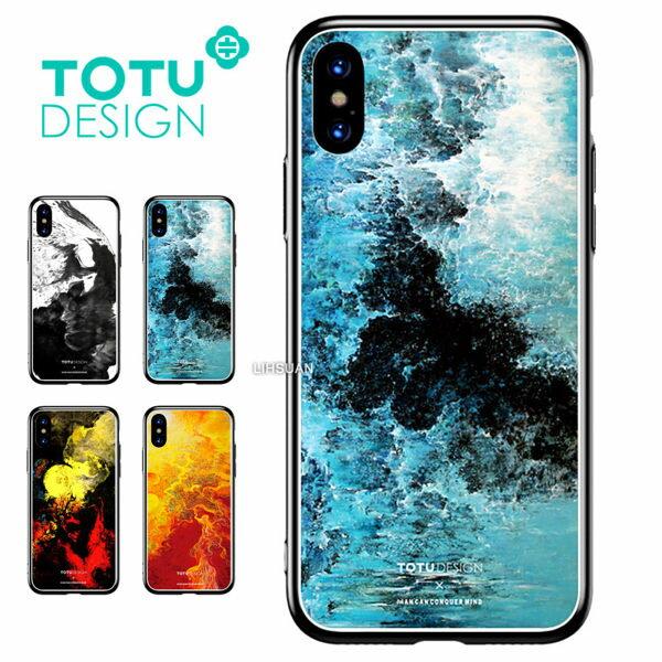 TOTU鋼化玻璃背板iPhoneXiX手機殼防摔殼四角全包軟邊掛繩孔浪花