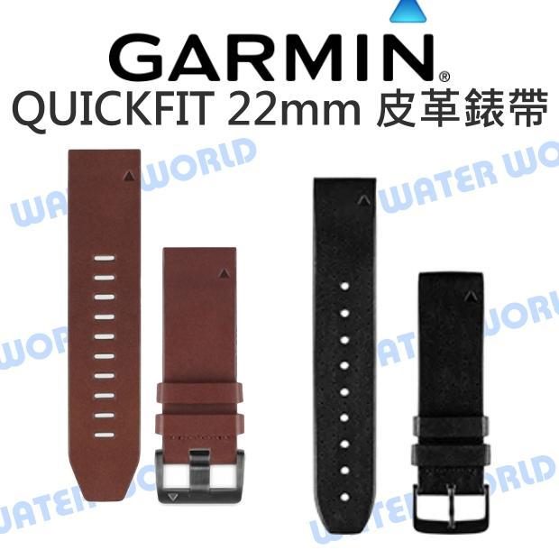 【中壢NOVA-水世界】Garmin QUICKFIT 22mm 咖啡棕 黑色 快拆式 皮革錶帶 935 945 S60