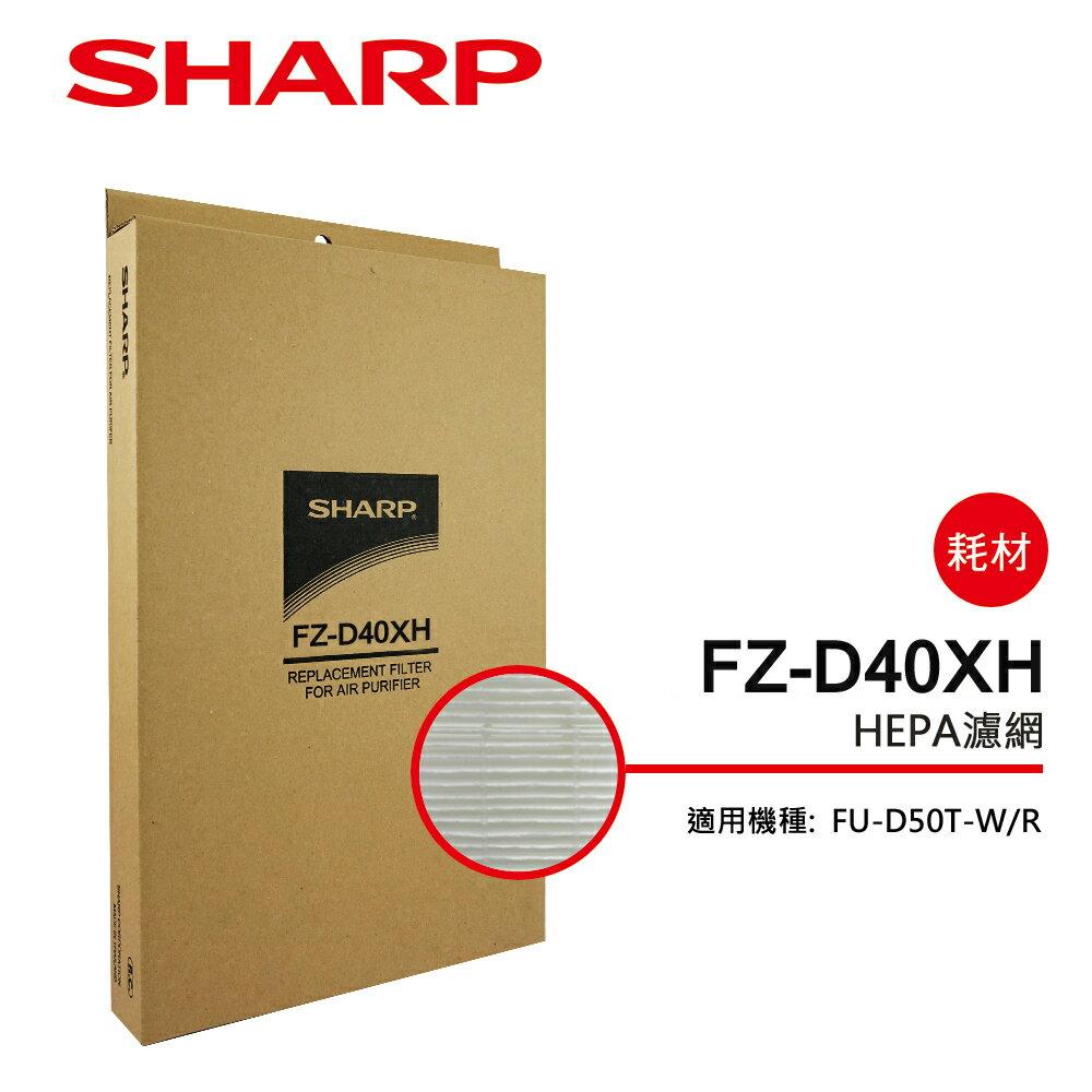 <br/><br/>  【SHARP 夏普】FU-D50T專用HEPA濾網 FZ-D40XH<br/><br/>