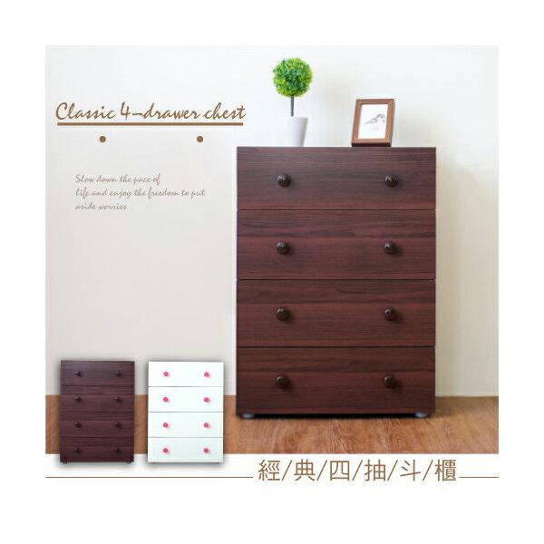 生活大發現-DIY家具-H-經典四抽斗櫃-二色可選