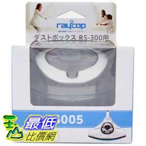 [106東京直購] Raycop SP-RS005 集塵盒 RS-300用 被褥吸塵器除塵蹣機周邊 BC1731499