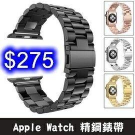 Apple Watch Series3/4 錶帶配件 蘋果手錶金屬不銹鋼錶帶金屬三珠智能手錶錶帶四代三代二代通用