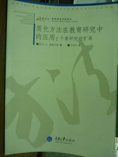 【書寶二手書T7/大學教育_PIT】質化方法在教育研究中的應用_簡體