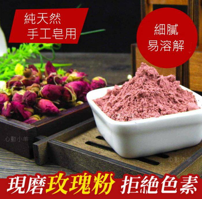 心動小羊^^純天然新品上市好用玫瑰粉手工皂必備40G