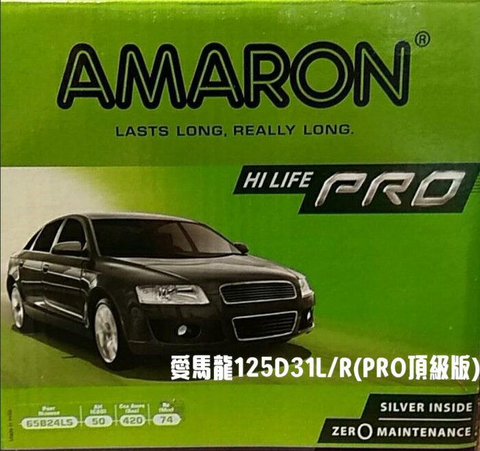 傑出電池  AMARON愛馬龍125D31L  R PRO 版  重量:約24.2KG
