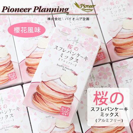 日本 Souffle Pancake Mix 櫻花 舒芙蕾鬆餅粉 254g 櫻花舒芙蕾 舒芙蕾 鬆餅 鬆餅粉【N103376】