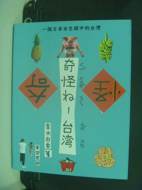 【書寶二手書T2/旅遊_KNX】奇怪ㄋㄟ-臺灣:一個日本女生眼中的臺灣_青木由香
