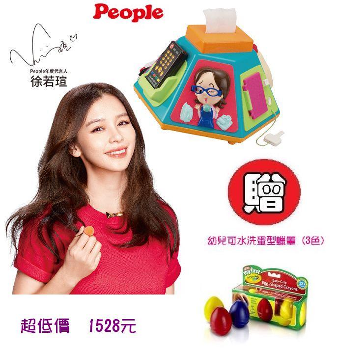 *美馨兒*日本 People 新超級多功能七面遊戲機 1528元+贈可洗幼兒可水洗蛋型蠟筆 (3色)