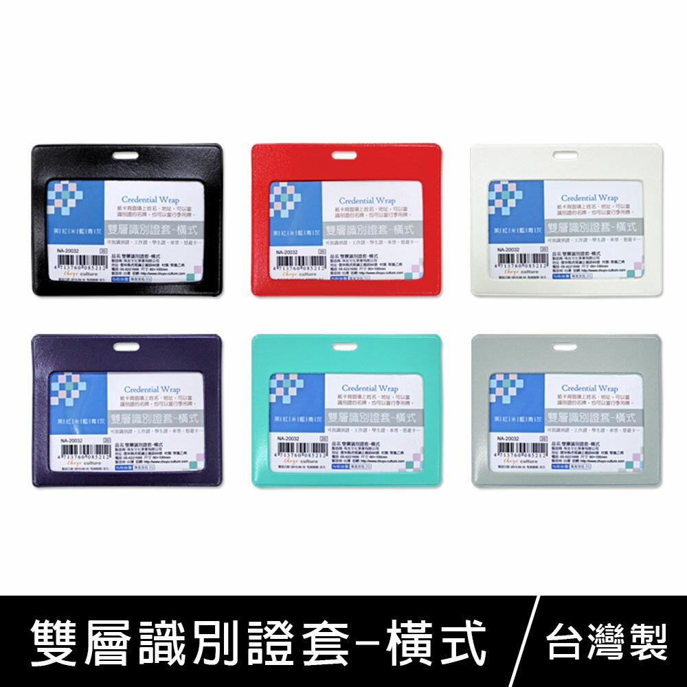 珠友 NA-20032 橫式雙層識別證套/識別證件套/出入証套/工作證套,可用於車票卡/悠遊卡/識別證/信用卡套