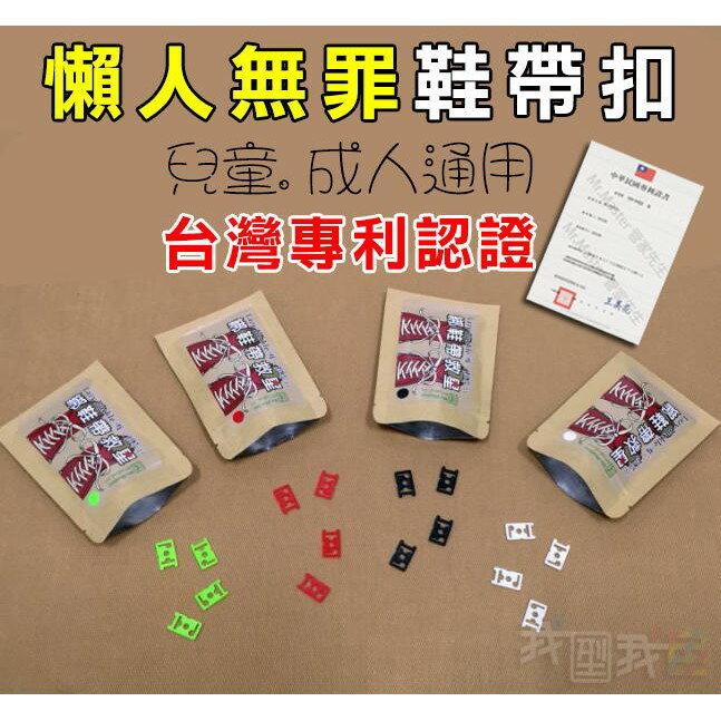 免綁鞋帶扣 兒童成人懶人鞋帶扣 黑白紅綠色系 懶人快扣鞋帶 台灣專利現貨供應
