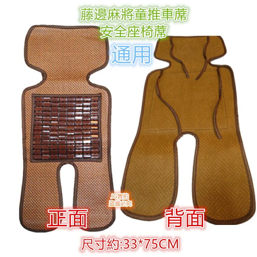 兒童安全坐椅碳化麻將兒童推車蓆安全坐椅涼蓆,麻將蓆涼蓆麻將坐墊嬰兒床蓆,尺寸約:33*75公分
