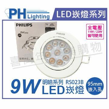 PHILIPS飛利浦 LED 明皓 RS023B 9W 5700K 白光 24度 全電壓 9.5cm 崁燈  PH430542