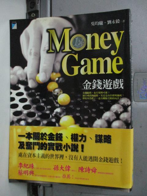 【書寶二手書T1/財經企管_LNL】Money Game-金錢遊戲_吳均龐