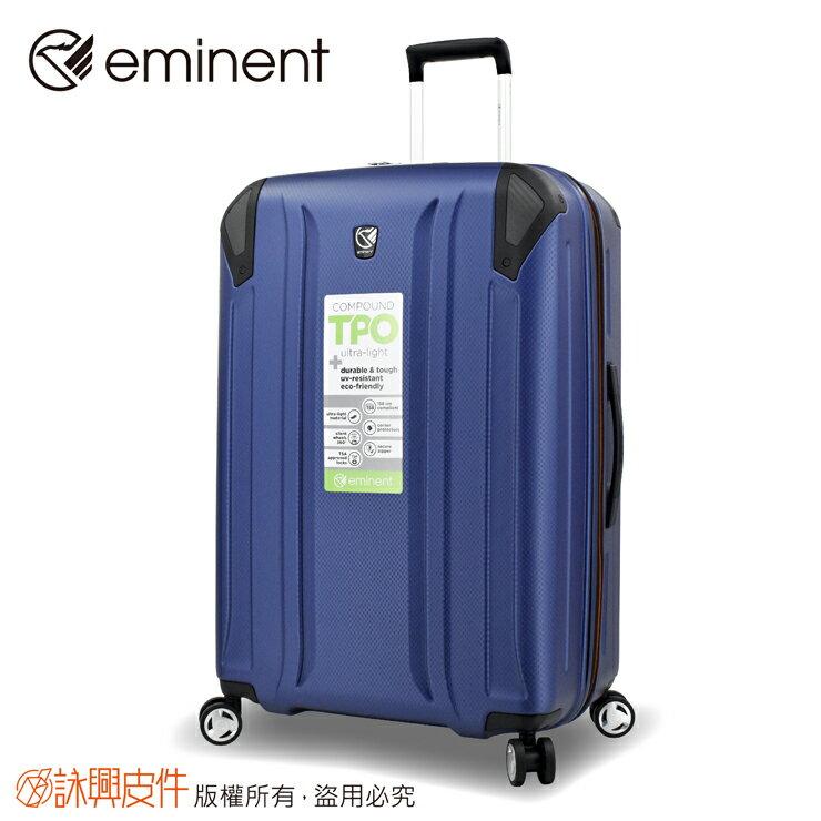 萬國通路KH67 28吋防爆拉鍊行李箱 中藍色 獨家TPO環保材質 輕量耐用 飛機輪