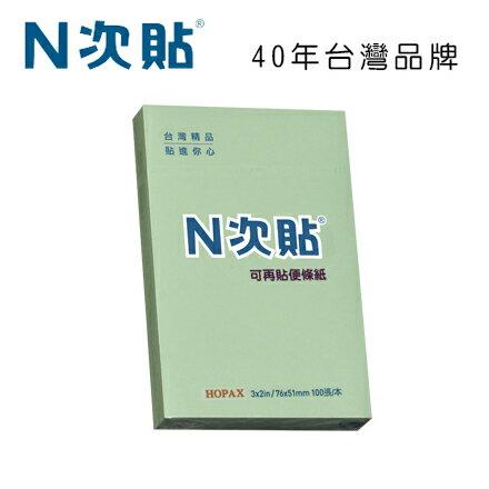 """N次貼 61112 標準型可再貼便條紙 3""""x2""""(76x51mm),綠 100張/本"""