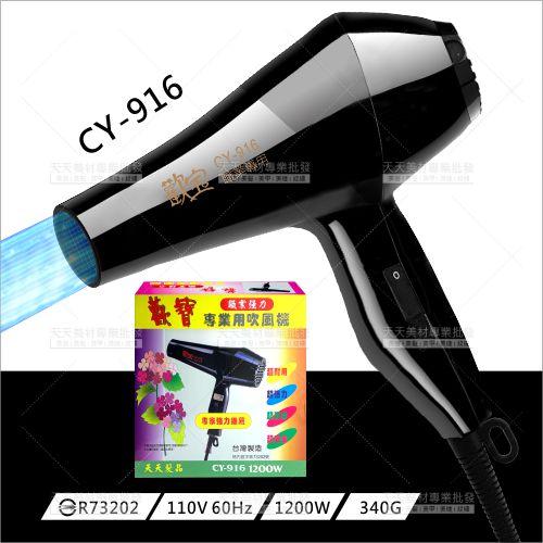 台灣歡寶 | 1200W專業用吹風機-黑色(CY-916)[10180]