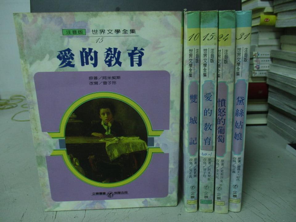 【書寶二手書T6/兒童文學_NFC】愛的教育_雙城記_憤怒的葡萄_黛絲姑娘_4本合售