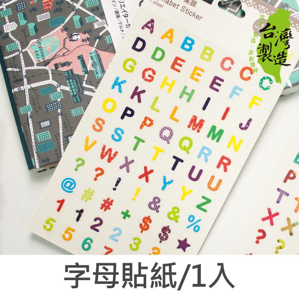 珠友 ST-30026 字母貼紙/手帳 日誌 相冊 日記 禮品 卡片裝飾貼/1入
