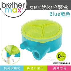 ✿蟲寶寶✿【英國BrotherMax】金牌好物推薦 輕巧好攜帶、奶粉不亂撒 旋轉式 奶粉分裝盒 藍Blue