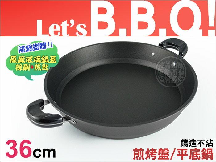 快樂屋? 《贈蓋/匙/刷》 台灣製 XYLANTB-36 BBQ鑄造成型不沾平底鍋 煎烤盤 36cm 適煎餃.鍋貼.牛排.烤肉