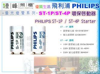 【PHILIPS飛利浦】ST-1P/ST-4P環保起動器《簡單.便宜耐用.不受環境溫度影響》【燈峰照極my買燈】