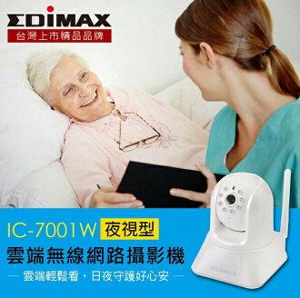 【迪特軍3C】EDIMAX 訊舟 IC-7001W IC 7001W 夜視型雲端無線網路攝影機 IP CAM 遠端攝影機