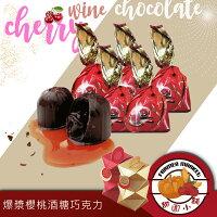 本命巧克力、義理巧克力推薦到華麗 櫻桃酒心巧克力酒糖 2500g/盒(量販) 甜園小舖?全館滿499免運就在甜園小舖推薦本命巧克力、義理巧克力