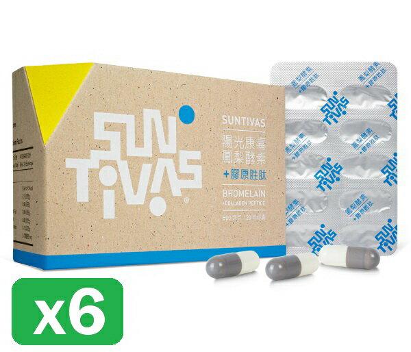 【SunTivas 陽光康喜】鳳梨酵素+膠原胜肽(120顆/盒)x6盒