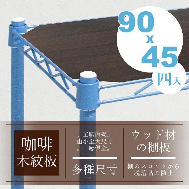 【dayneeds】【 類】超 90x45公分層網 木質墊板x4片  層架  四層架  置物架  鍍鉻層架  波浪架