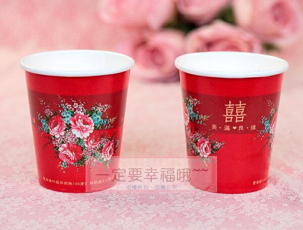 一定要幸福哦結婚百貨:一定要幸福哦~~美滿良緣紙杯(一組25個)、結婚用品、吃新娘茶、訂婚奉茶