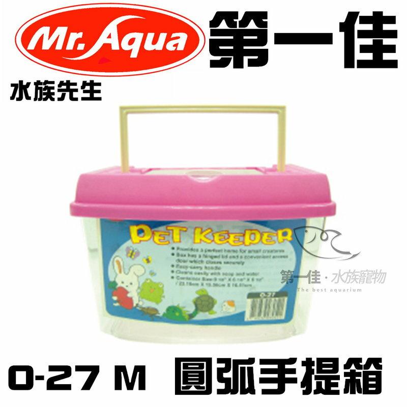 [第一佳 水族寵物] 台灣水族先生MR.AQUA 圓弧手提箱 QB-27 M 寵物箱